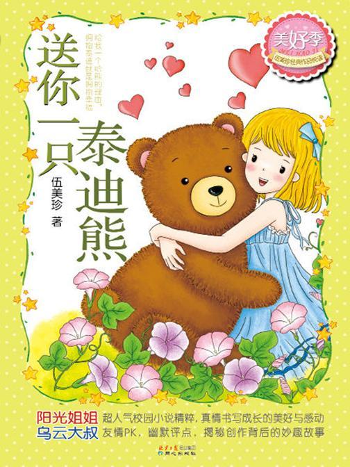 伍美珍经典作品悦读·美好季——送你一只泰迪熊