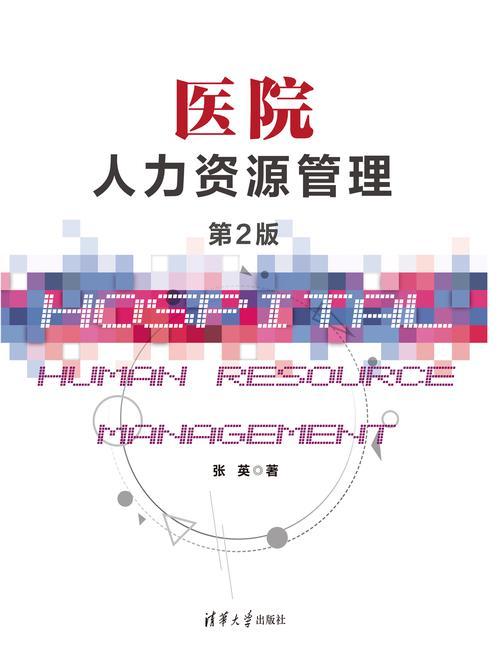 医院人力资源管理(第2版)