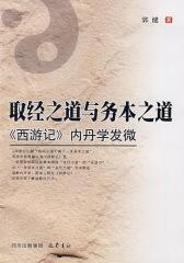 取经之道与务本之道:《西游记》内丹学发微(仅适用PC阅读)