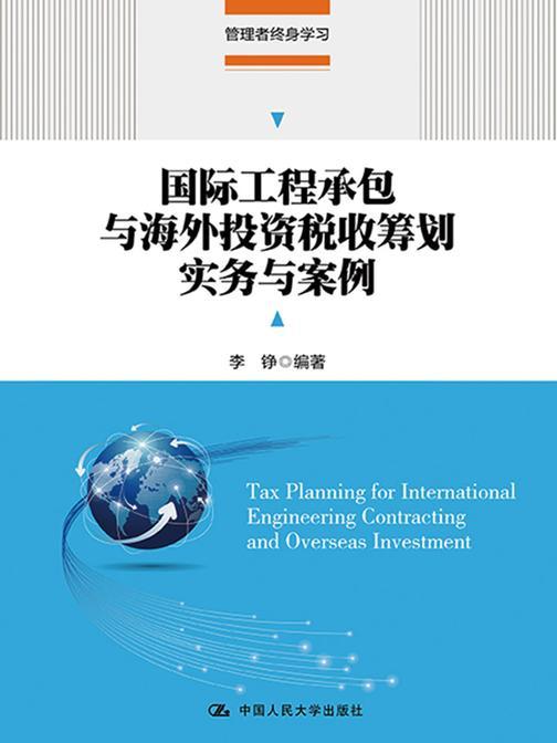 国际工程承包与海外投资税收筹划实务与案例(管理者终身学习)