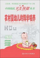 农村婴幼儿的科学喂养