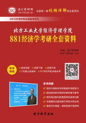 [3D电子书]圣才学习网·2015年北方工业大学经济管理学院881经济学考研全套资料(仅适用PC阅读)