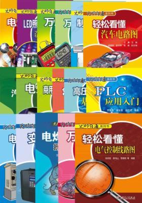 无师自通系列书 (17册)