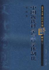 中国近代科学与科学体制化(仅适用PC阅读)