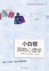 小白领购物心理学(试读本)