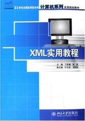 XML实用教程(仅适用PC阅读)