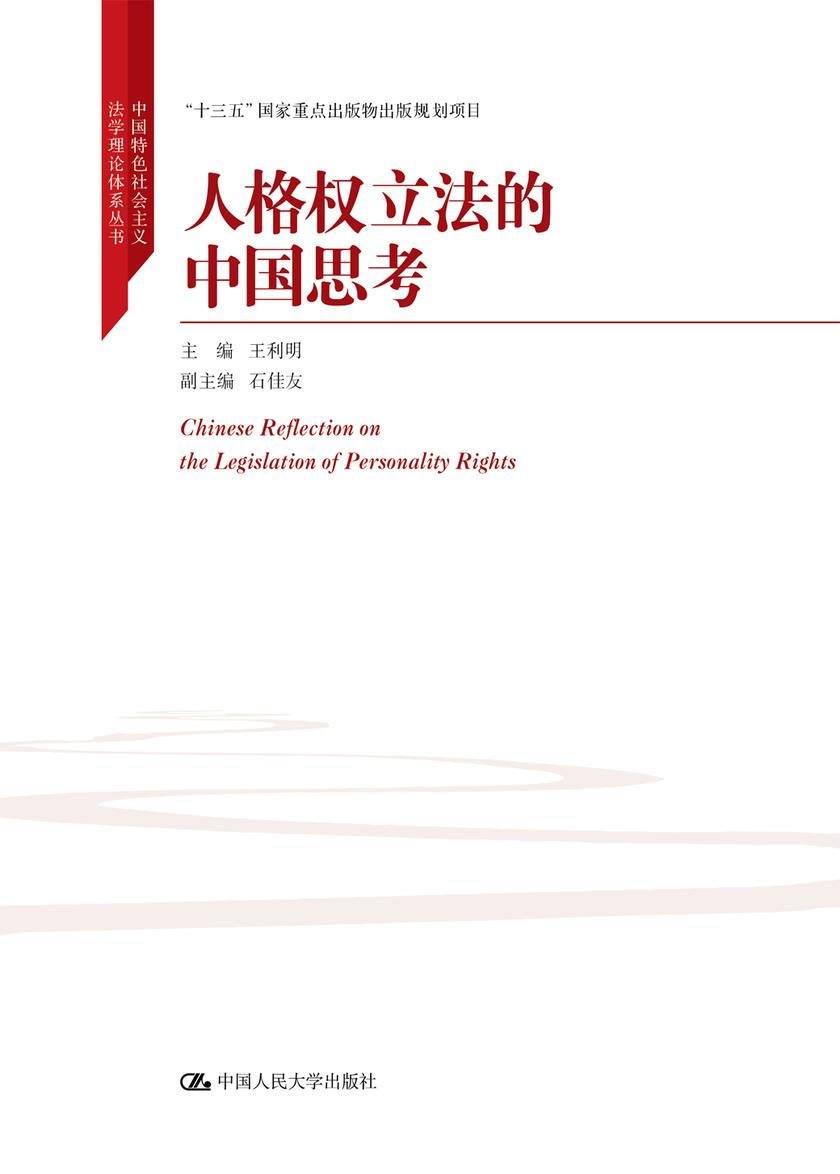 """人格权立法的中国思考(中国特色社会主义法学理论体系丛书;""""十三五""""国家重点出版物出版规划项目)"""