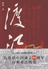 渡江(试读本)