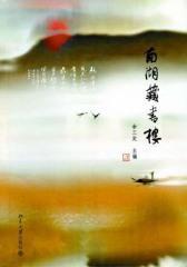 南湖藏书楼(仅适用PC阅读)