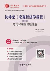 沈坤荣《宏观经济学教程》(第2版)笔记和课后习题详解