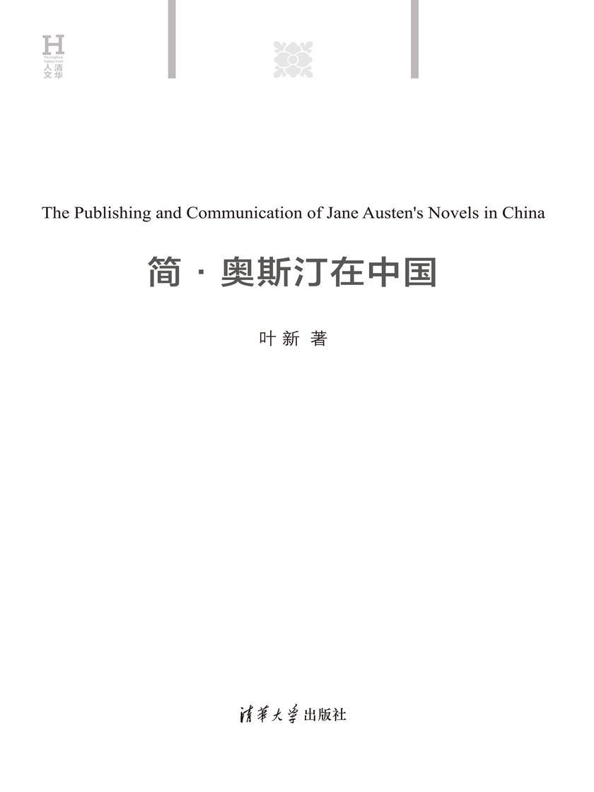 简·奥斯汀在中国