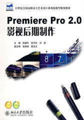 Premiere Pro 2.0 影视后期制作(仅适用PC阅读)