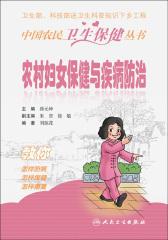 农村妇女保健与疾病防治