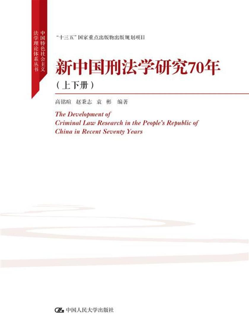 新中国刑法学研究70年(上下册)(中国特色社会主义法学理论体系丛书)
