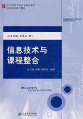 信息技术与课程整合(仅适用PC阅读)