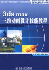 3ds max 三维动画设计技能教程(仅适用PC阅读)