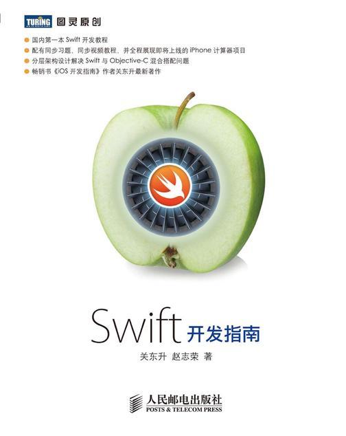 Swift开发指南