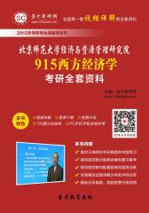[3D电子书]圣才学习网·2015年北京师范大学经济与资源管理研究院915西方经济学考研全套资料(仅适用PC阅读)