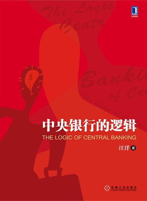 中央银行的逻辑