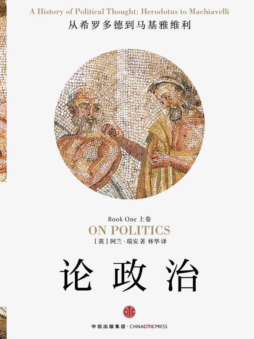 论政治(上)
