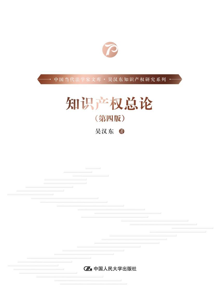 知识产权总论(第四版)(中国当代法学家文库·吴汉东知识产权研究系列)
