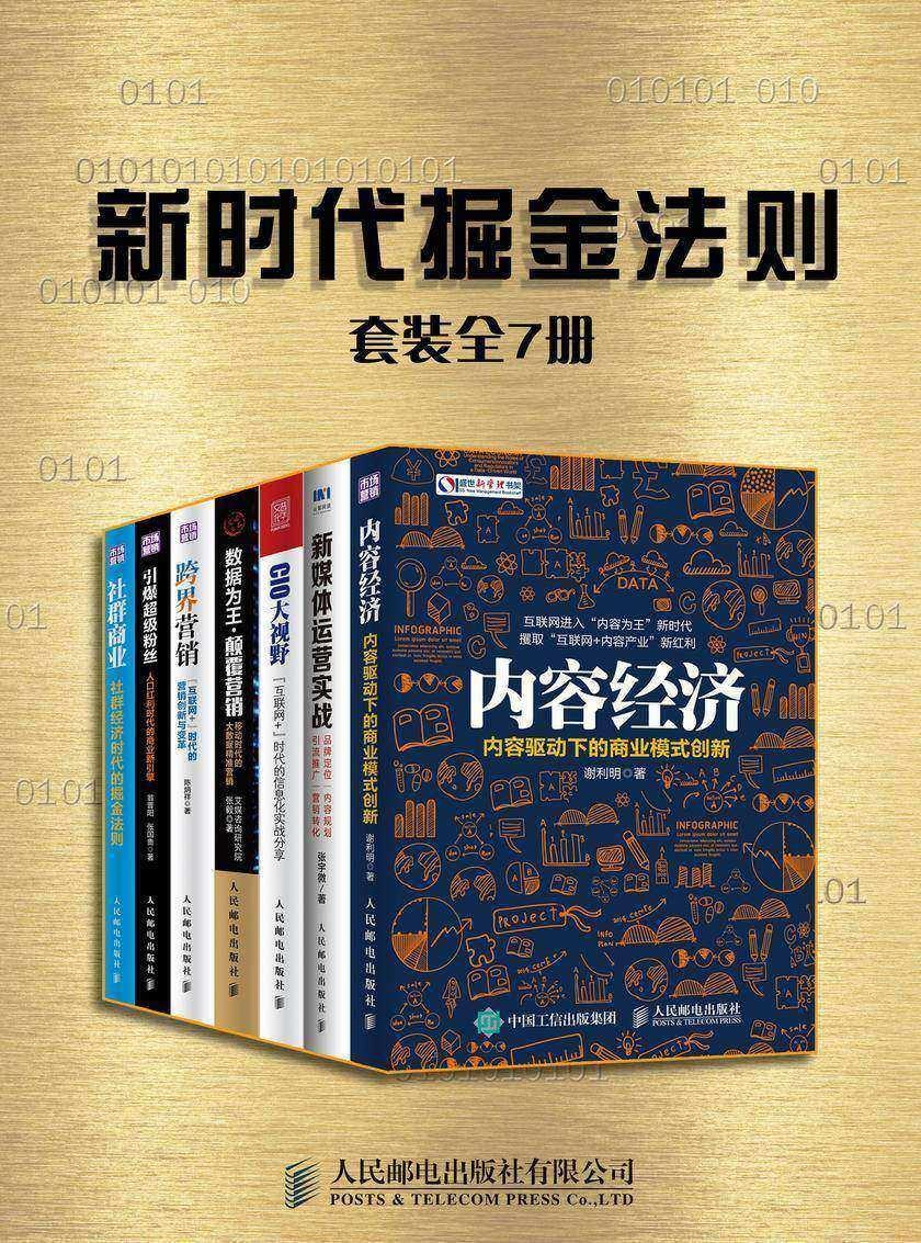 新时代掘金法则(套装全7册)