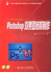 Photoshop 效果图后期制作(仅适用PC阅读)