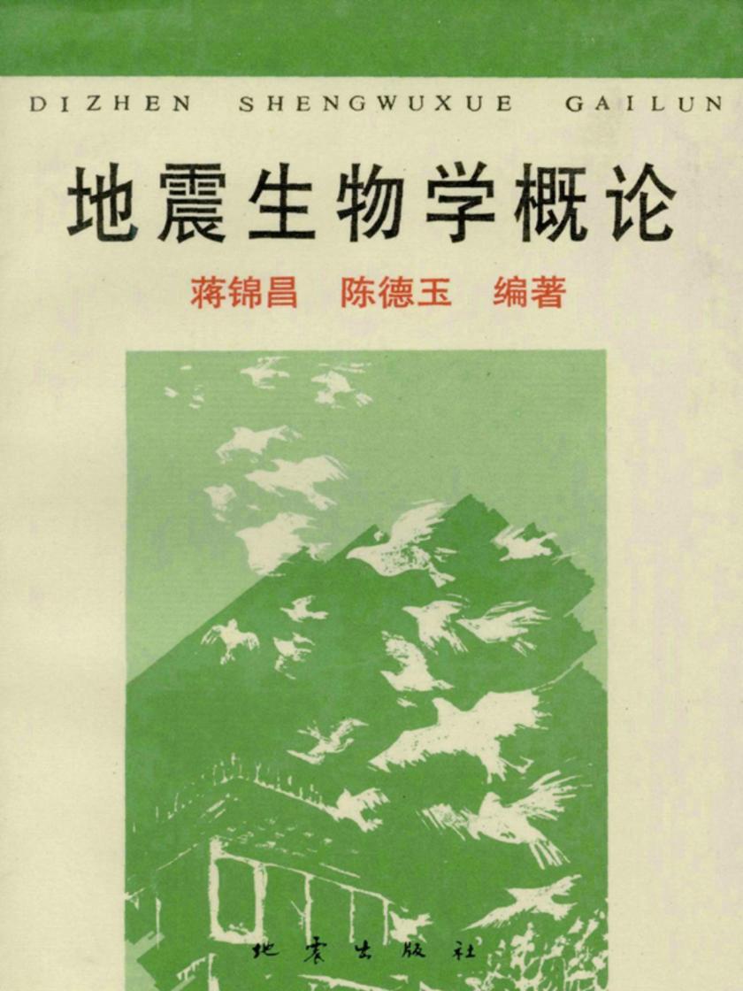 地震生物学概论(仅适用PC阅读)