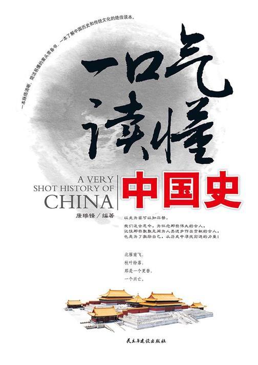 一口气读懂中国史