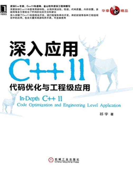 深入应用C++11:代码优化与工程级应用