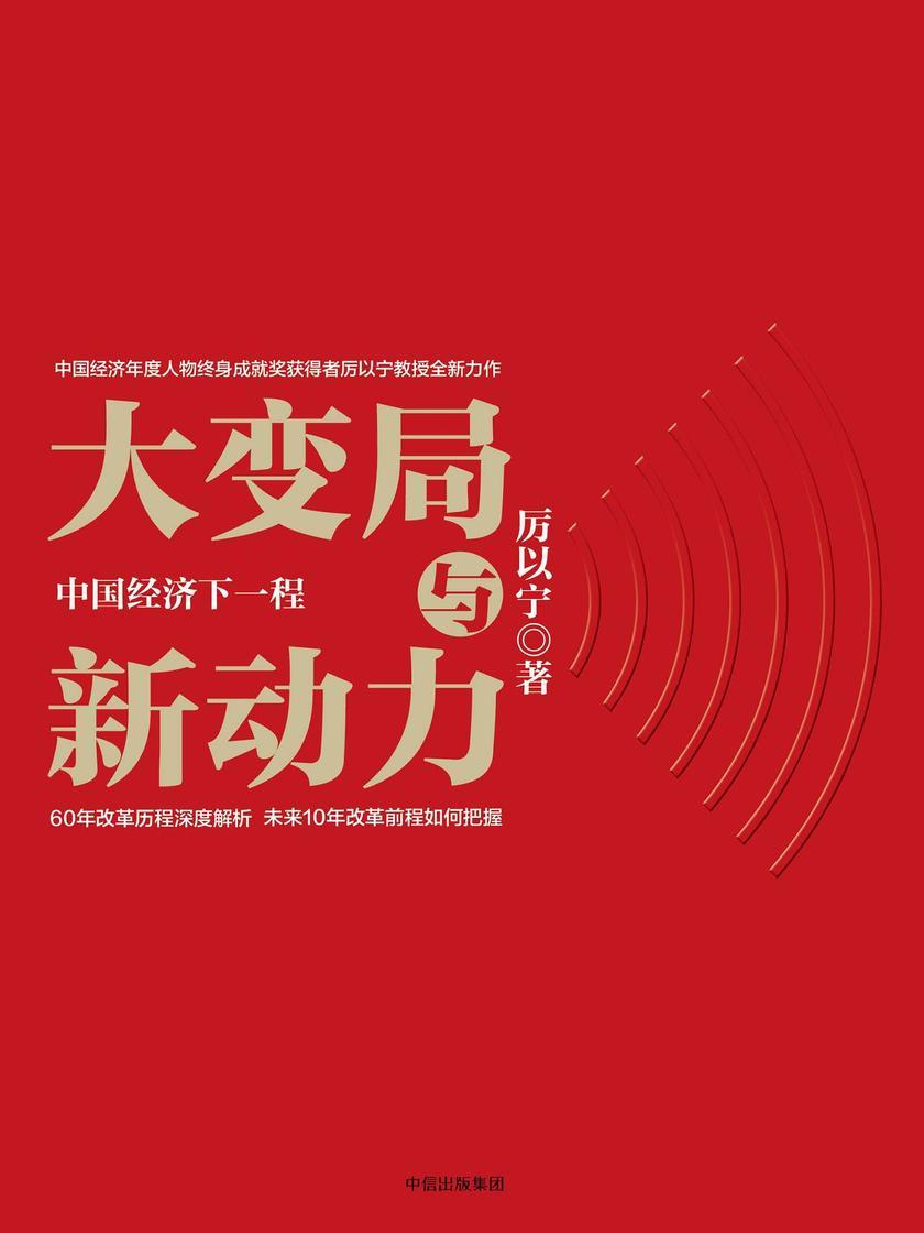 大变局与新动力:中国经济下一程