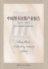 中国图书出版产业报告(2005—2006)(仅适用PC阅读)