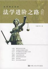 法学进阶之路