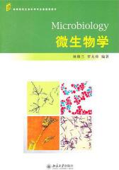 微生物学(仅适用PC阅读)