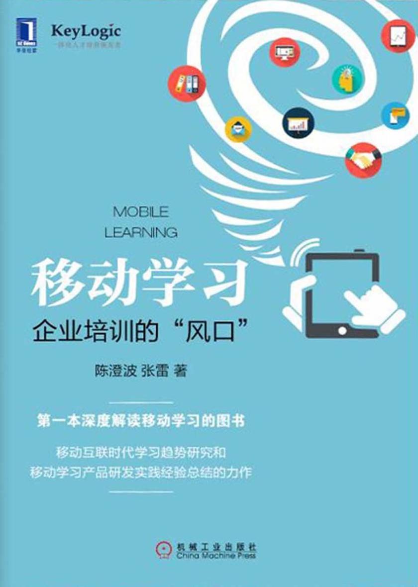 """移动学习:企业培训的""""风口"""""""