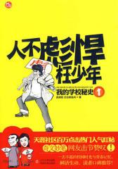 人不彪悍枉少年——我的学校秘史1(试读本)