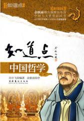 知道点中国哲学(彩图版)(试读本)