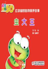 幼儿画报30年精华典藏﹒虫大王(多媒体电子书)(仅适用PC阅读)