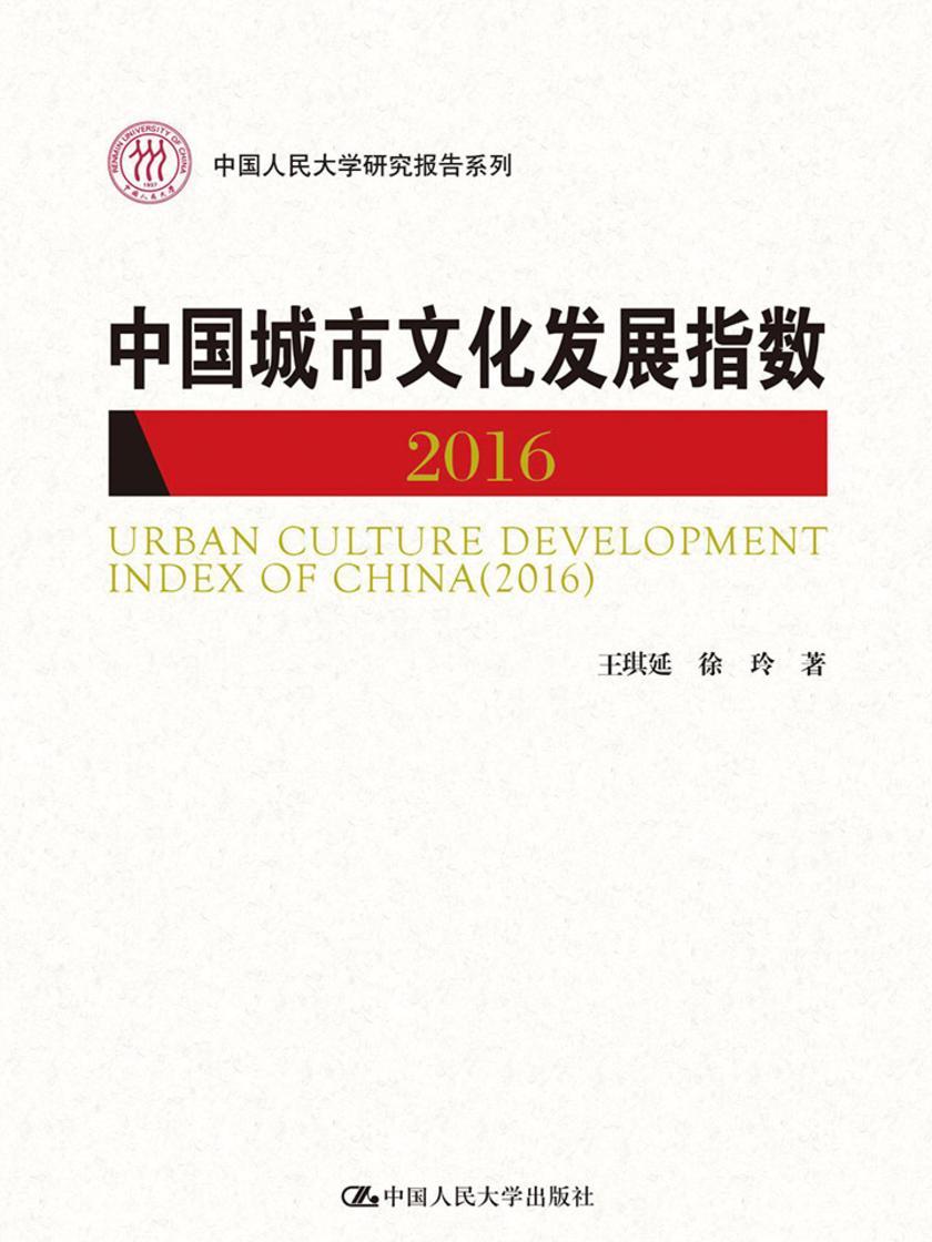 中国城市文化发展指数(2016)(中国人民大学研究报告系列)