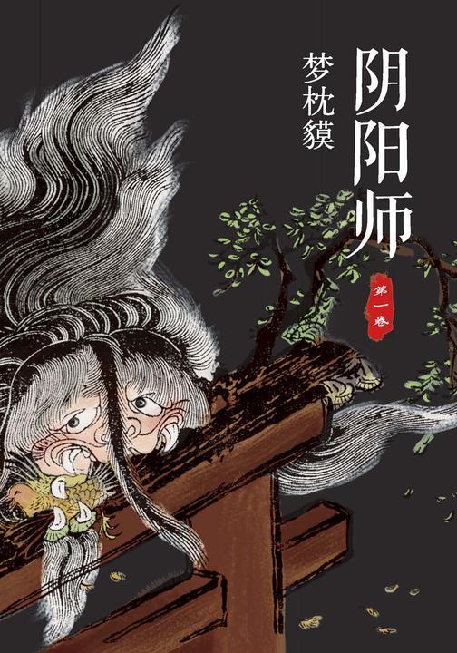 阴阳师(第一卷)