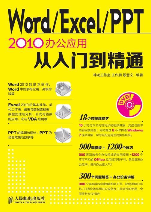 Word/Excel/PPT 2010办公应用入门到精通(不提供光盘内容)