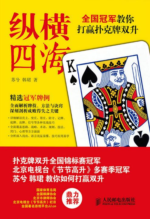 纵横四海:全国冠军教你打赢扑克牌双升