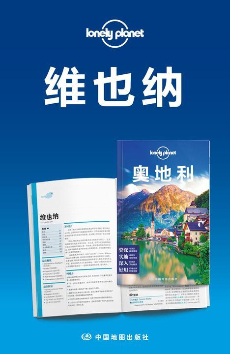 Lonely Planet孤独星球:奥地利-维也纳(去世界音乐之都追寻莫扎特的脚步)