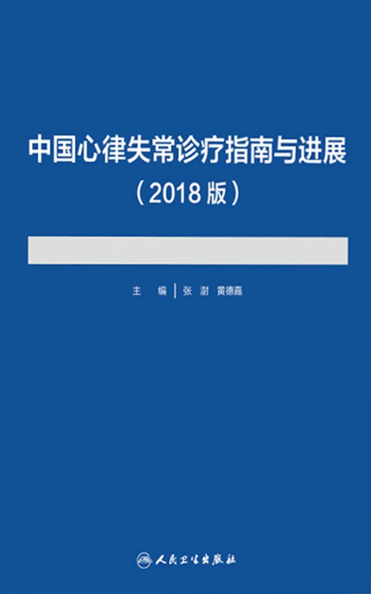 中国心律失常诊疗指南与进展(2018版)