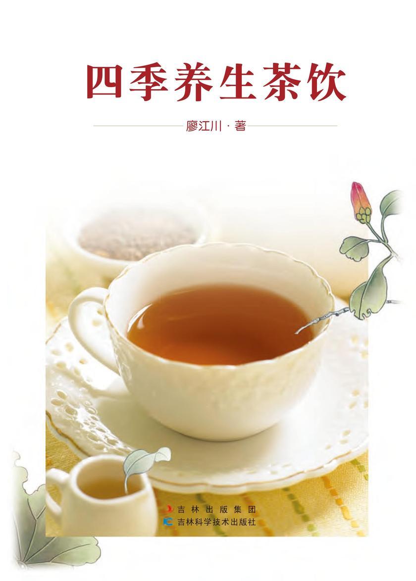 四季养生茶饮(仅适用PC阅读)