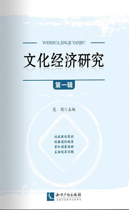 文化经济研究.第一辑