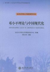 邓小平理论与中国现代化(仅适用PC阅读)
