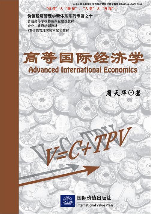 高等国际经济学