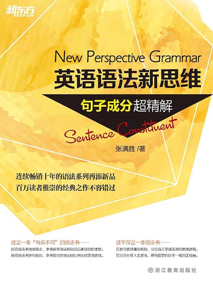 英语语法新思维——句子成分超精解