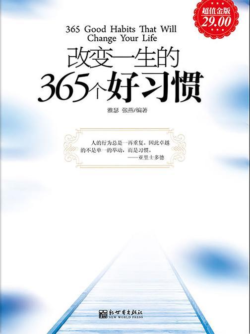 改变一生的365个好习惯(超值金版)